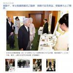 Yumi Narasawa présente son travail à l'Empereur et à l'Impératrice ; en arrière, le Président de l'Académie du Japon